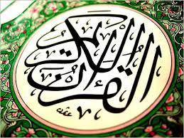 شناخت و درک حقایق قرآن