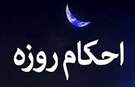 احکام مناسبتی ماه مبارک رمضان