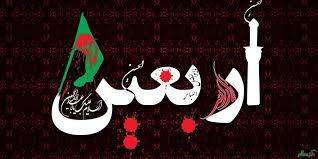 اربعین هنگامه بی نظیر و استثنائی در تاریخ اسلام