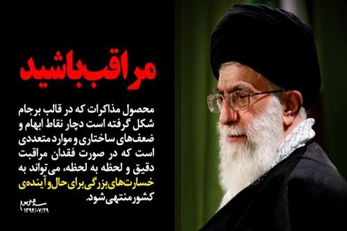 Image result for مخالفت رهبری برجام