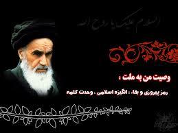 امام خمینی(ره) منشأ بسیاری از آسیب های انقلاب را فرهنگ می دانست