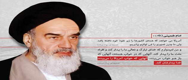 نتیجه تصویری برای امام خمینی