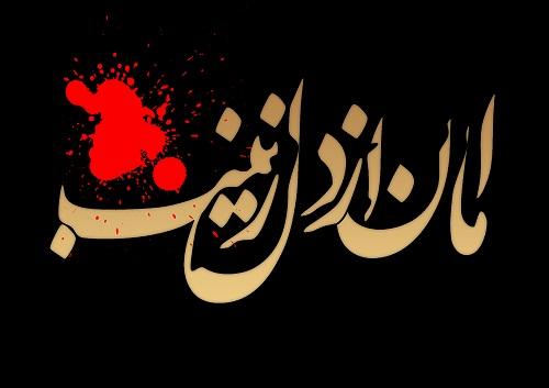 صبر و پایداری حضرت زینب (س)