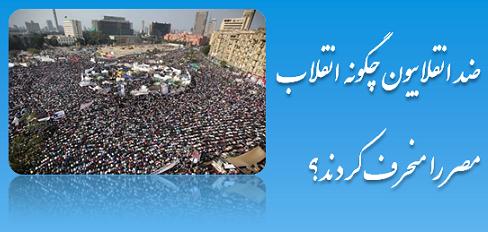 ضد انقلابیون چگونه انقلاب مصر را منحرف کردند؟