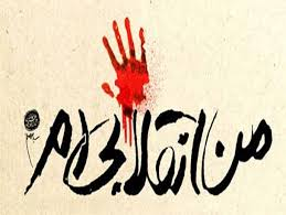 انقلابی گری در عطر کلام امام خمینی(ره)