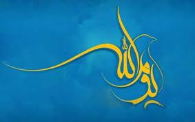 نگاهی به بیم ها و امیدها در مواجهه با ایام الله