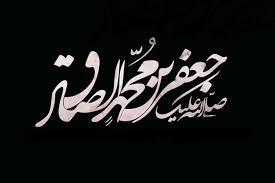 امام صادق (ع) و الگوی رفتاری یک مسلمان