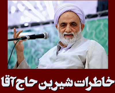 خاطرات پندآموز حجت الاسلام قرائتی