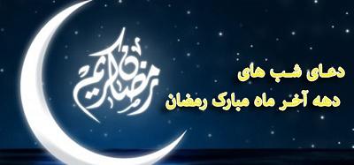 دعای دهه آخر ماه مبارک رمضان