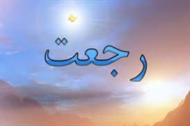 روایات رجعت معصومین علیهم السلام بعد از امام زمان (عج)
