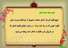 Image result for چشم گریان چشمه فیض خداست