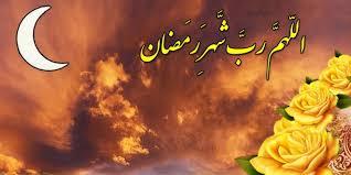 دعای شب آخر ماه شعبان و شب اول ماه رمضان