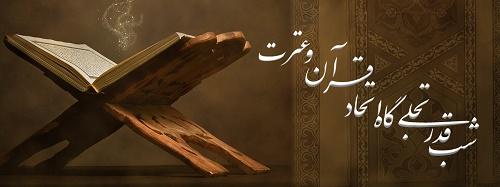 شب قدر تجلی گاه اتحاد قرآن و عترت