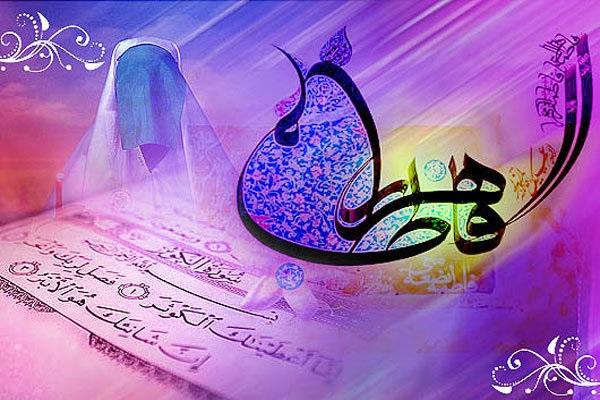 ابعاد عفاف در سیره حضرت زهرا علیها السلام