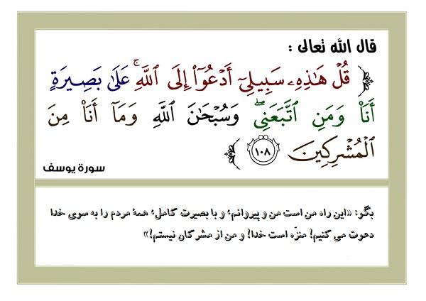 بصیرت در قرآن