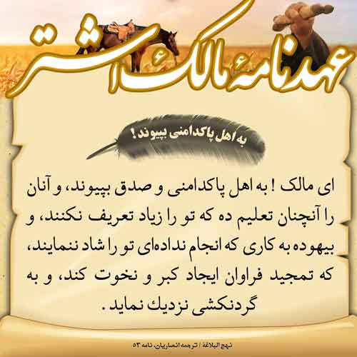 عهدنامه امام علی (ع) برای مالک اشتر نَخَعی [نامه53، نهج البلاغه]