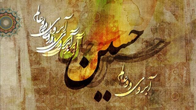 امام حسین علیه السلام وغیرت ورزی و پاسداری از حریم خانواده