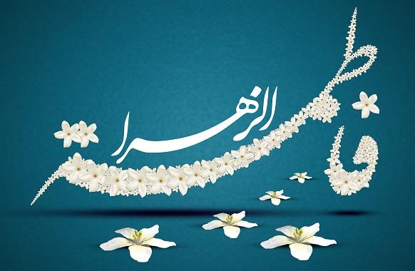 رعایت احترام حضرت زهرا (س) در سوره هل اتی