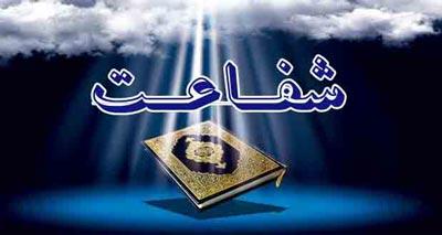 قرآن و مسأله شفاعت
