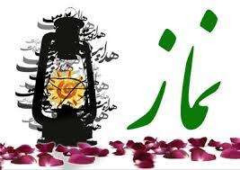 فلسفه تشریع نماز در اسلام