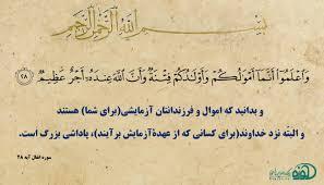 امتحان و آزمایش های الهی در قرآن