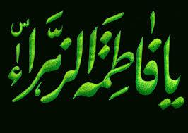 حضرت زهرا علیها السلام از زبان علی علیه السلام