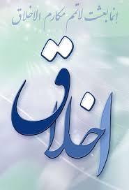 روش های تعلیم و تربیت اخلاقی از دیدگاه قرآن