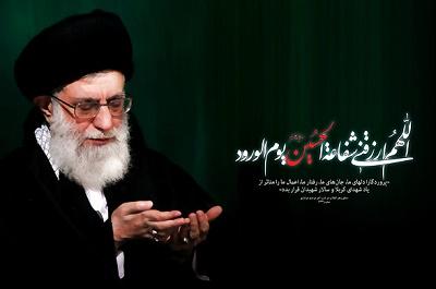 بیست جمله از رهبر انقلاب درباره عزاداری سیدالشهدا علیه السلام