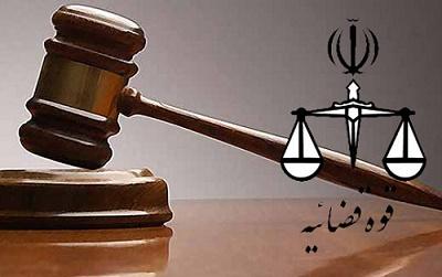 بخشی از مطالبات رهبر انقلاب اسلامی از قوه قضائیه