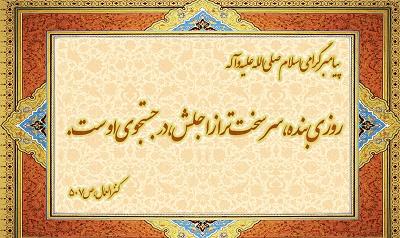 ضمانت روزی از دیدگاه قرآن