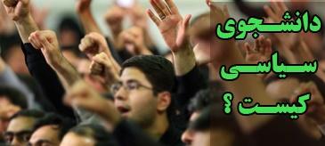 دانشجوی سیاسی کیست؟