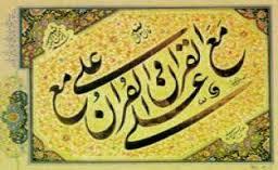 قرآن ناطق در قرآن کریم