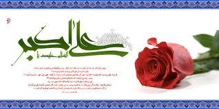 حضرت علی اکبر (ع)، برترین الگو برای جوانان