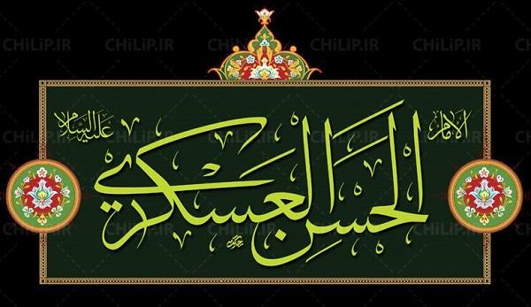 برگی از دفتر فضائل امام حسن عسکری علیه السلام