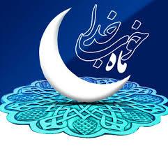 چگونه برای ورود به رمضان آماده شویم؟
