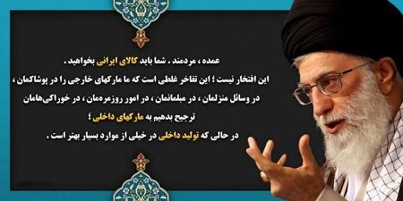 60 توصیه رهبر انقلاب درباره خرید کالای ایرانی