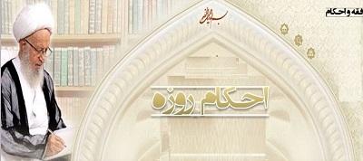 احکام روزه از توضیح المسائل آیت الله مکارم شیرازی حفظه الله
