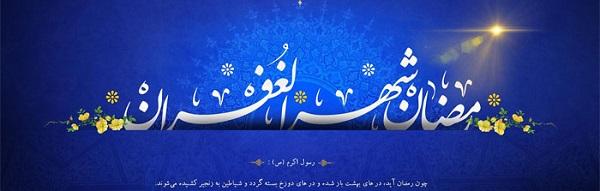 رمضان در کلام معصومین (ع)