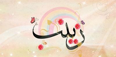راهکارهای حضرت زینب سلام الله علیها در مدیریت بحران