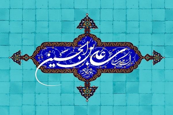 امام سجاد (علیه السلام) و وظایف پدر و مادر