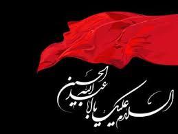 سال ها نوکری امام حسین علیه السلام