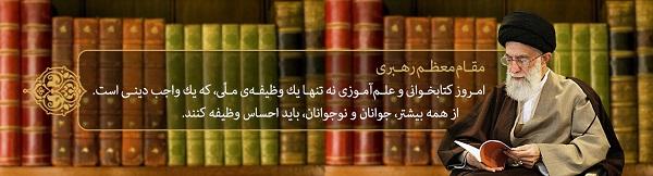 کتاب و کتابخوانی در آیینه رهنمودهای مقام معظم رهبری