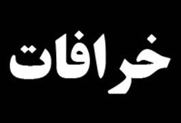 خرافه های رایج در ایران
