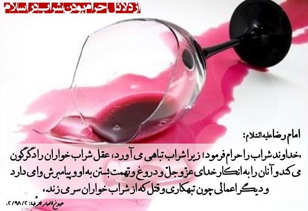 فلسفه تحریم شراب
