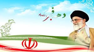 استفتاء دهه فجر و 22 بهمن بر اساس نظر مقام معظم رهبری