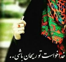 زن مایه آرامش مرد
