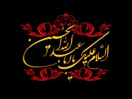 عشق به امام حسین علیه السلام بدون حدّ و مرز
