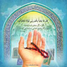 ارزش دعا