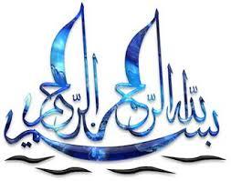 معنای عرفانی حروف بسم الله