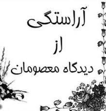 آراستگی و پوشش در سبک زندگی پیامبر اسلام (ص)